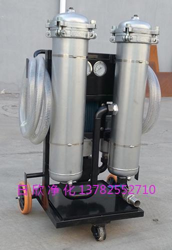 日欣净化小型净油机工业齿轮油高档LYC-B100