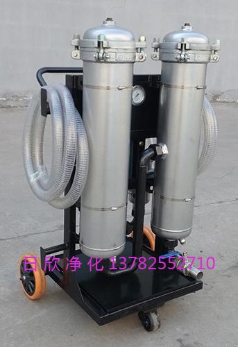 LYC-B50高精度净油机日欣净化高粘度油润滑油
