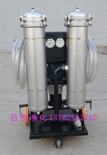 LYC-B系列日欣净化小型滤油车工业齿轮油高配