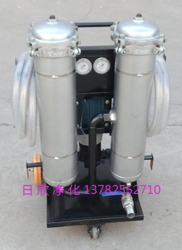 滤油机厂家小型过滤机LYC-B63高品质润滑油日欣净化