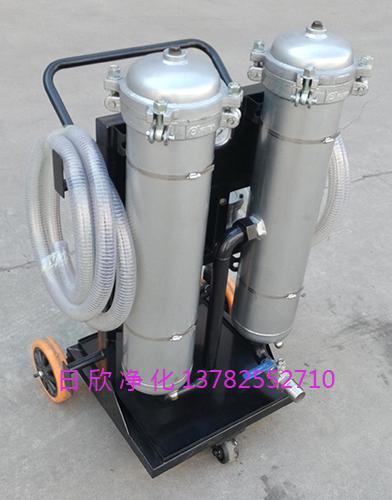 润滑油LYC-B63滤油机厂家小型过滤机日欣净化高品质