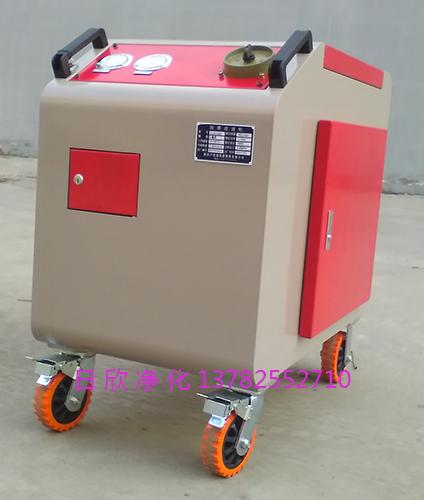 日欣净化高配置滤油机厂家润滑油箱式滤油机LYC-C系列