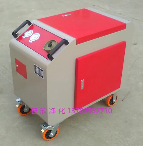 日欣净化箱式净油机高质量滤油机厂家汽轮机油LYC-C32