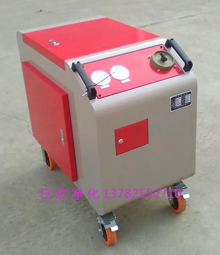 日欣净化LYC-50C箱式移动滤油机厂家