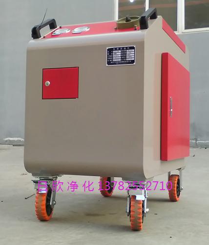 润滑油箱式滤油机LYC-C50净化设备耐用