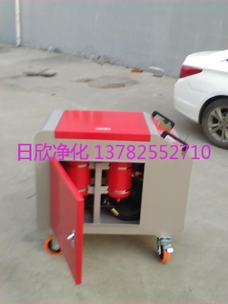 箱式净油机滤油机厂家不锈钢LYC-C63润滑油