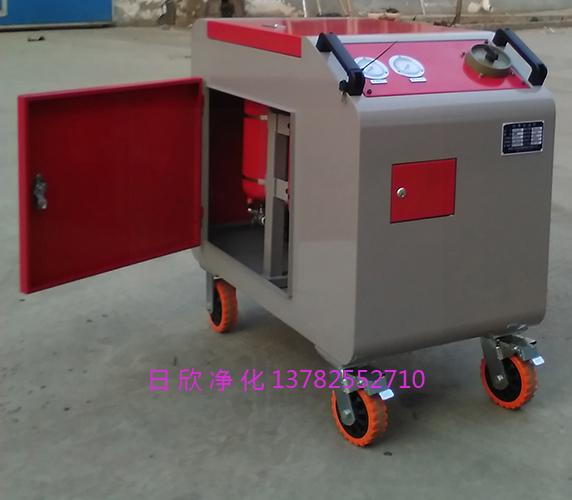 日欣净化箱式滤油车增强润滑油LYC-C