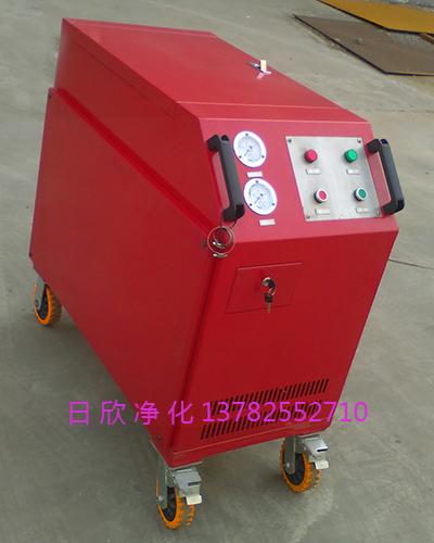 日欣净化滤油机厂家高粘油润滑油LYC-C63箱式净油机