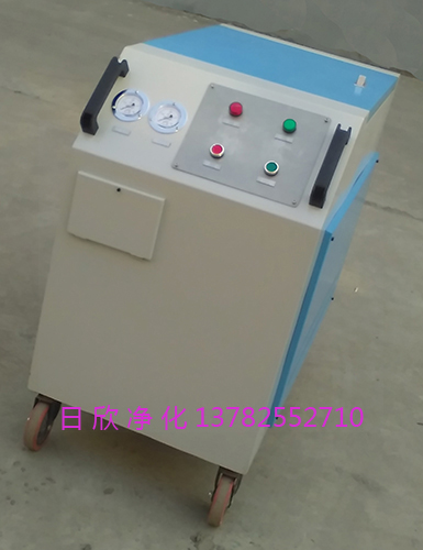 润滑油高配日欣净化箱式净油机LYC-C滤油机厂家