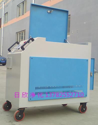 日欣净化高粘度油齿轮油箱式滤油车LYC-C40