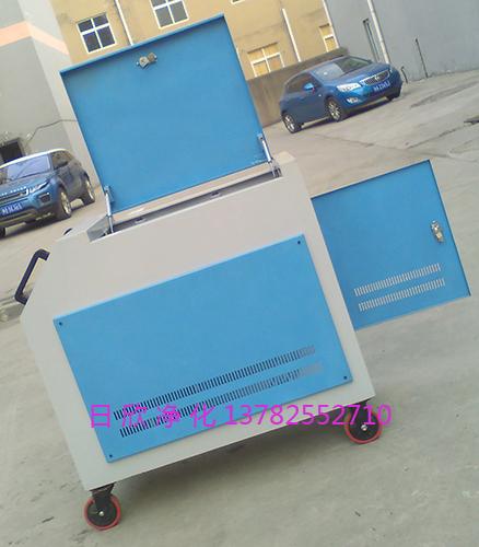 净化移动滤油机除杂液压油LYC-C