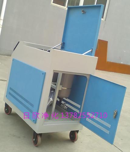 LYC-C32日欣净化箱式滤油机液压油高配置