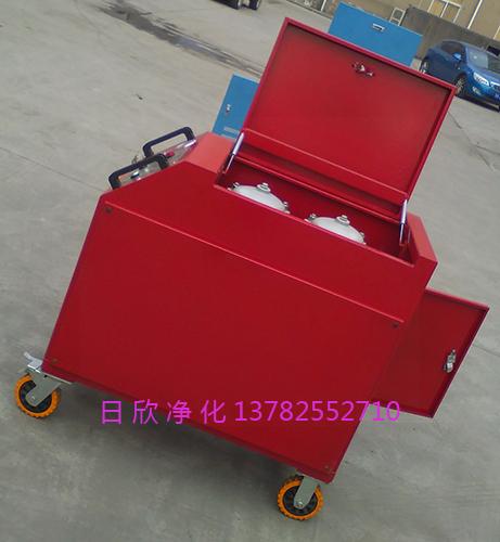箱式净油机LYC-C63润滑油高粘度油日欣净化