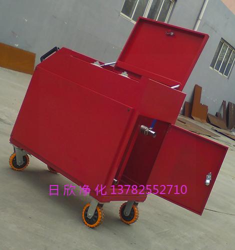 齿轮油滤油机厂家防爆箱式滤油机LYC-C50