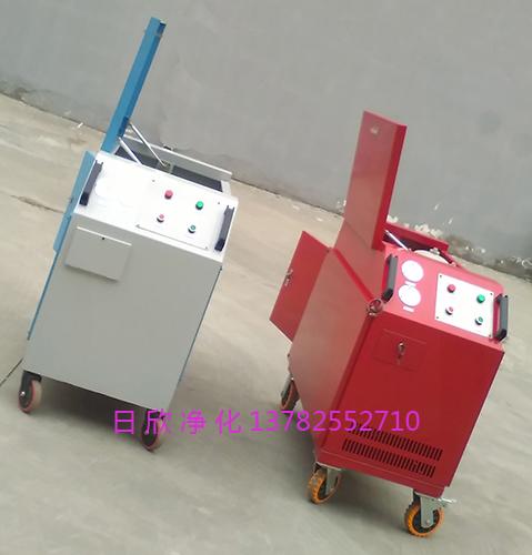 高质量箱式滤油车日欣净化滤油机厂家液压油LYC-C50