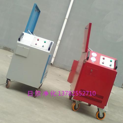 箱式滤油车抗磨液压油LYC-C50日欣净化高粘度