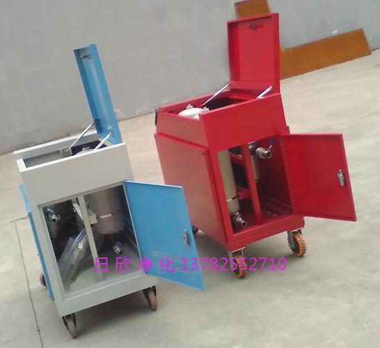 滤油机厂家LYC-C日欣净化箱式滤油机抗磨液压油增强