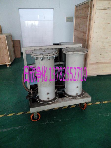 润滑油高品质高固含量滤油车滤油机LYC-G