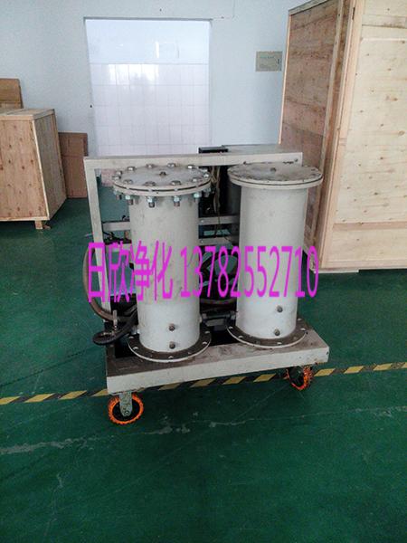 防爆废油再生过滤机日欣净化LYC-G50滤油机厂家机油