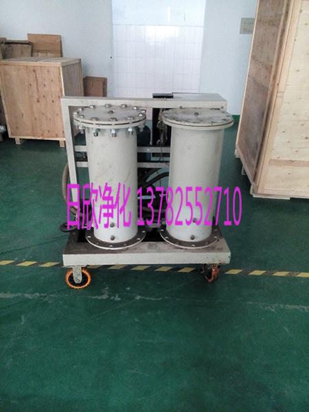 LYC-G50滤油机厂家机油日欣净化防爆废油再生过滤机