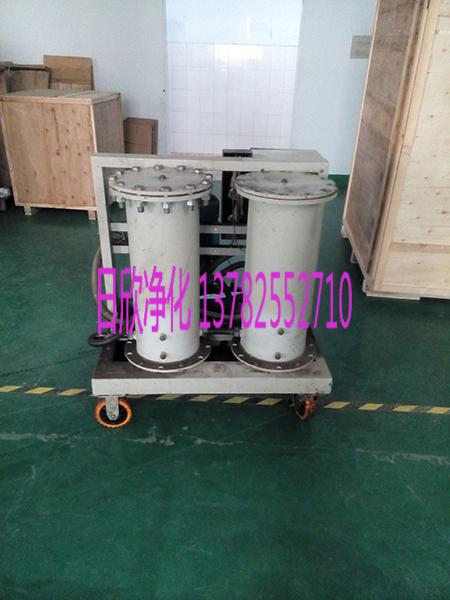 LYC-G液压油滤油机厂家优质日欣净化废油再生滤油机