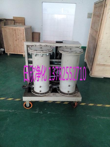 日欣净化滤油机厂家高固含量滤油机柴油增强LYC-G100