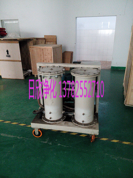 高级废油再生滤油车过滤器食品油LYC-G