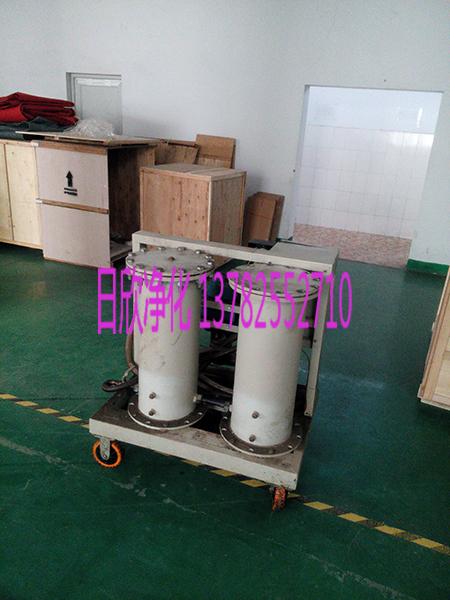 滤油机厂家机油LYC-G150日欣净化废油再生滤油车