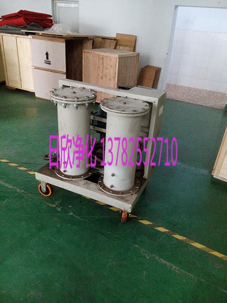 废油再生过滤机实用日欣净化LYC-G200工业齿轮油