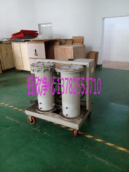 LYC-G100增强滤油机厂家高固含量滤油车日欣净化机油