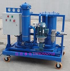 高档废油再生滤油车过滤LYC-G200机油