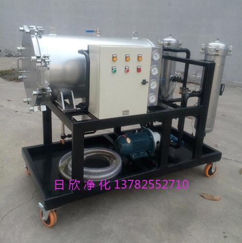 日欣净化聚结净油机LYC-J50滤油机厂家不锈钢机油