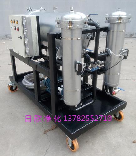滤油机厂家不锈钢聚结净油机机油LYC-J50日欣净化
