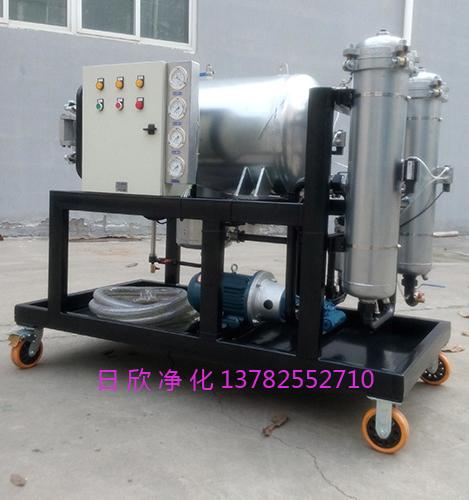 日欣净化聚结滤油车不锈钢LYC-J200润滑油