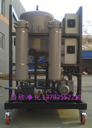 真空脱水过滤机滤油机厂家抗燃油高粘油ZLYC-150