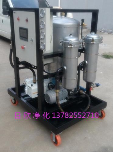 液压油真空脱水净油机滤油机高粘度油滤油机厂家ZLYC