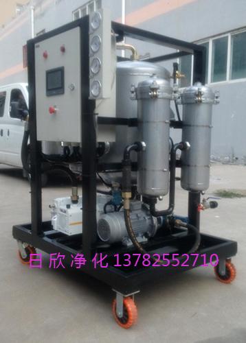 不锈钢滤油机真空脱水净油机ZLYC-200润滑油