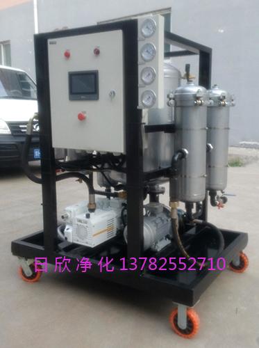 日欣净化ZLYC系列真空除水过滤机不锈钢润滑油