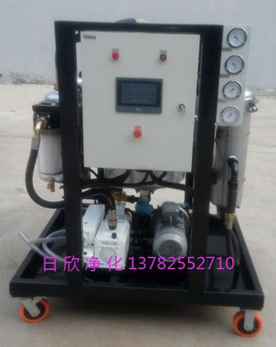 真空脱水滤油机机油ZLYC-100日欣净化优质
