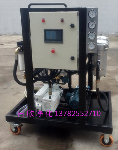 透平油高质量过滤器真空脱水净油机ZLYC-50