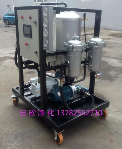 日欣净化磷酸酯油ZLYC-32离子除酸真空脱水过滤机