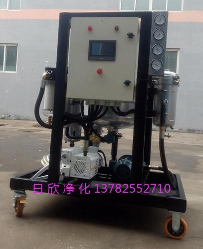 透平油真空净油机日欣净化ZLYC-200高粘油滤油机厂家