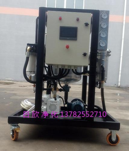 过滤真空脱水滤油机高档透平油ZLYC-200