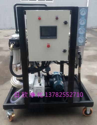 日欣净化真空滤油车滤油机厂家高品质ZLYC汽轮机油