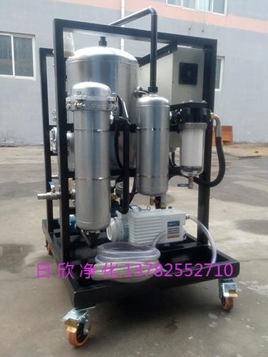 树脂滤油机真空脱水过滤机汽轮机油ZLYC