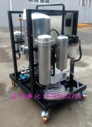 ZLYC系列真空脱水净油机净化设备润滑油离子除酸