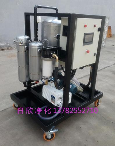 真空过滤机ZLYC-50滤油机厂家不锈钢润滑油日欣净化