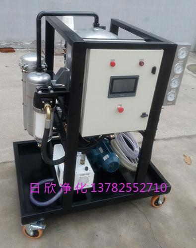 ZLYC系列滤油机厂家真空净油机离子交换树脂磷酸酯油