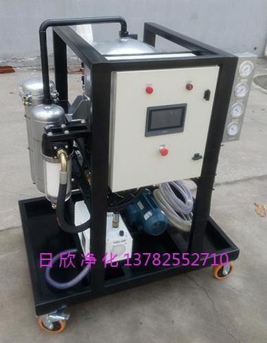 液压油日欣净化滤油机厂家ZLYC-200真空净油机树脂