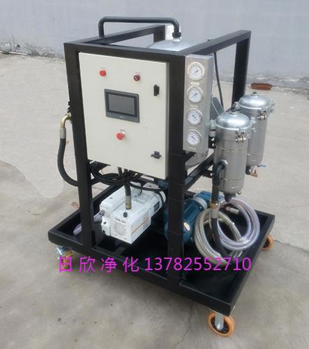 日欣净化真空脱水净油机磷酸酯油离子交换树脂ZLYC-32滤油机厂家